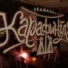Arhiva: Kafana Karafingla - Doček 2017.